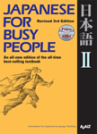 japanesebusypeople